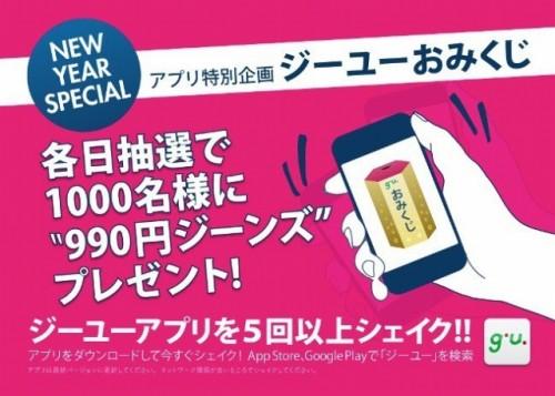 ジーユー「アプリ特別企画 ジーユーおみくじ」