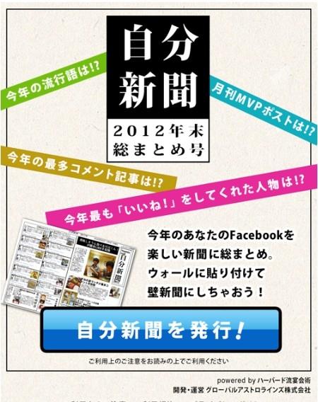 「自分新聞 2012年末総まとめ号」