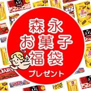 森永製菓「定番&人気お菓子の詰め合わせ 福袋」