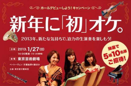 東京都交響楽団 「ホールデビューしよう!キャンペーン 新年に「初」オケ。」