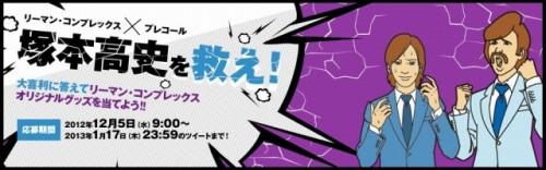 第一三共ヘルスケア リーマン・コンプレックス×プレコール「塚本高史を救え!」