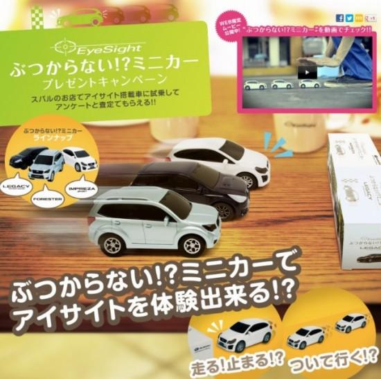 富士重工業 SUBARUのアイサイト機能を搭載した「ぶつからない!?ミニカー」