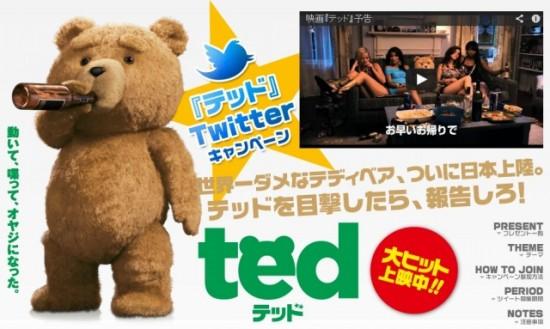[2013年1月第4回]話題のソーシャルメディアキャンペーン事例 今週のまとめ!《映画「ted」、三越伊勢丹、ミサワホームなど10選》