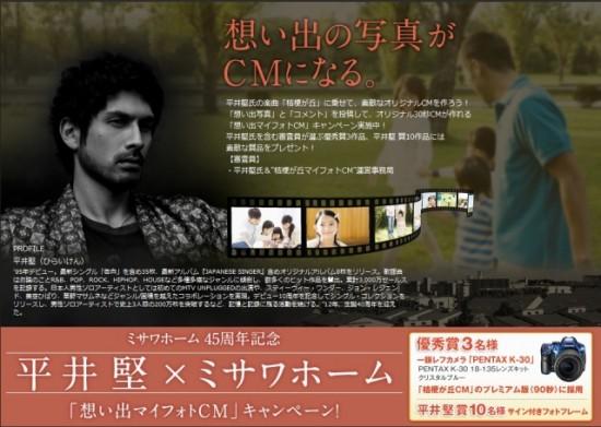 平井堅×ミサワホーム 「想い出マイフォトCM」キャンペーン