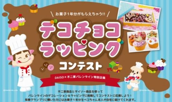 DAISO×不二家バレンタイン特別企画!デコチョコラッピングコンテスト