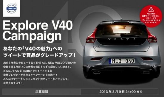 VOLVO 「Explore V40 Campaign」