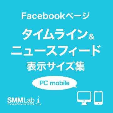 【保存版/Infographics】Facebookページ タイムライン&ニュースフィード 表示サイズ集(PC&モバイル)
