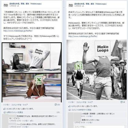 facebook 活用 事例 プロモーション 請求書の作成、管理、郵送 「MakeLeaps」/Webnet IT 投稿