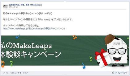 facebook 活用 事例 プロモーション 請求書の作成、管理、郵送 「MakeLeaps」/Webnet IT プレゼント
