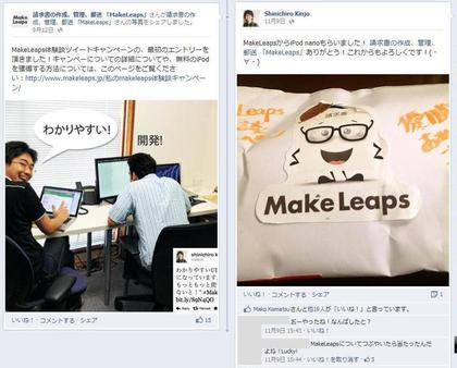 facebook 活用 事例 プロモーション 請求書の作成、管理、郵送 「MakeLeaps」/Webnet IT シェア