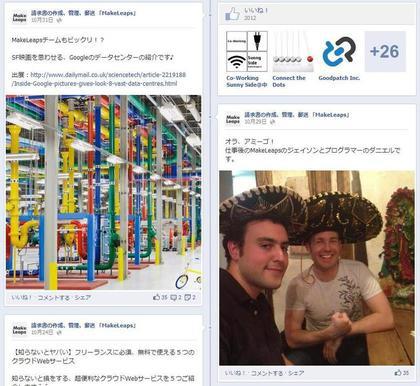 facebook 活用 事例 プロモーション 請求書の作成、管理、郵送 「MakeLeaps」/Webnet IT 担当