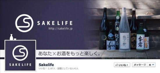 Sakelife facebookページ カバー画像