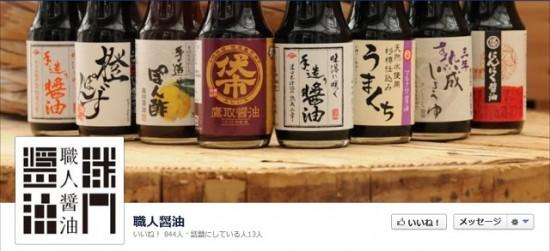 職人醤油 facebookページ カバー画像