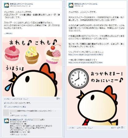 株式会社スカイアーク Facebookページ投稿例