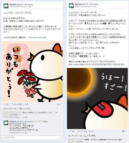 facebook 活用 事例 プロモーション 株式会社スカイアークシステム 旬