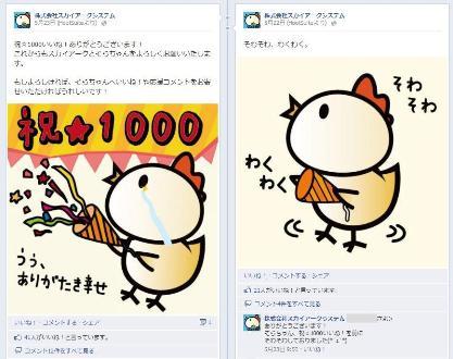 facebook 活用 事例 プロモーション 株式会社スカイアークシステム 切り番