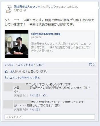 facebook 活用 事例 プロモーション 司法書士法人SOLY ウォール