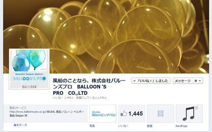 facebook 活用 事例 プロモーション 風船のことなら株式会社バルーンズプロ BALLOON 'S PRO CO., LTD