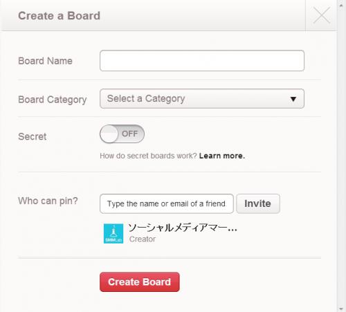 Pinterest 新規ボード作成