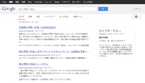 カップヌードル 検索結果