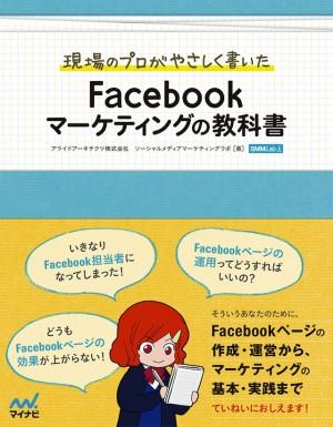発売決定!『現場のプロがやさしく書いた Facebookマーケティングの教科書』