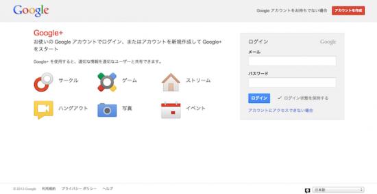Google+ログイン画面