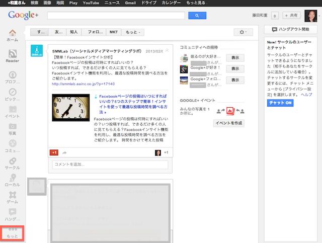 Google+ホーム画面