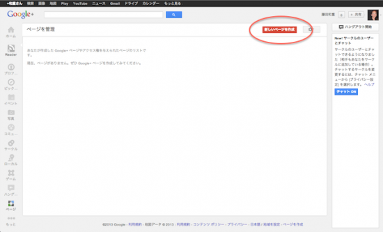 Google+ページ 新しいページを作成する