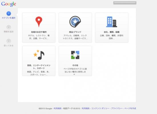 Google+ページ カテゴリを設定する