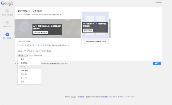 Google+ページ 画像を設定する