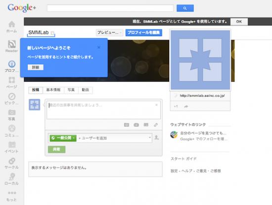 Google+ページ完成