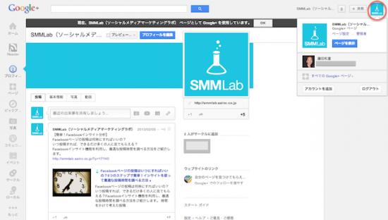 Google+ページ設定画面への動線
