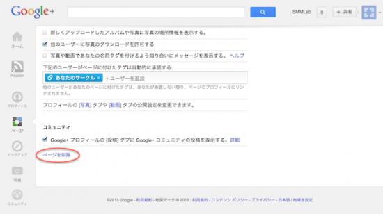 Google+ページを削除する