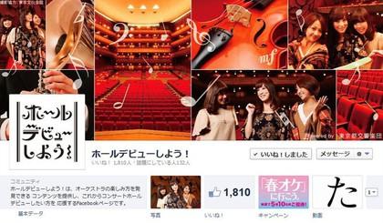 facebook 活用 事例 プロモーション ホールデビューしよう! ホールデビューしよう!/東京都交響楽団 カバー