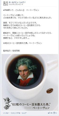 facebook 活用 事例 プロモーション ホールデビューしよう! ホールデビューしよう!/東京都交響楽団 豆