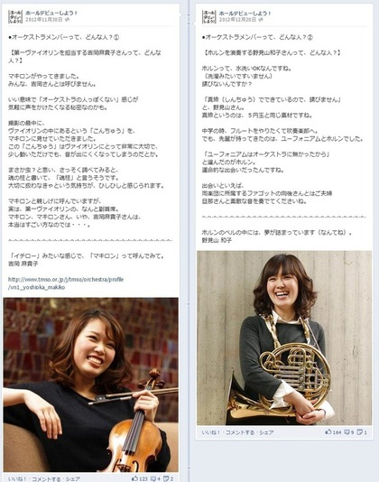 facebook 活用 事例 プロモーション ホールデビューしよう! ホールデビューしよう!/東京都交響楽団 メンバー