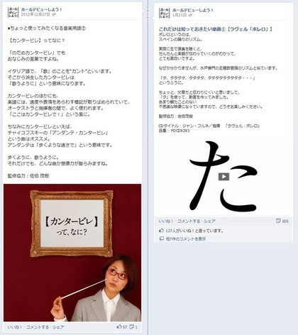 facebook 活用 事例 プロモーション ホールデビューしよう! ホールデビューしよう!/東京都交響楽団 た