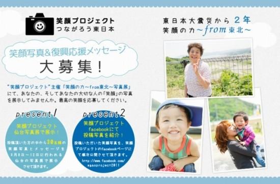 笑顔プロジェクト つながろう東日本