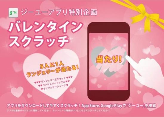 ジーユー「バレンタインスクラッチ」キャンペーン
