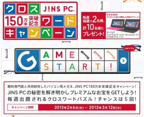 JINS 「JINS PC」150万本突破記念キャンペーン