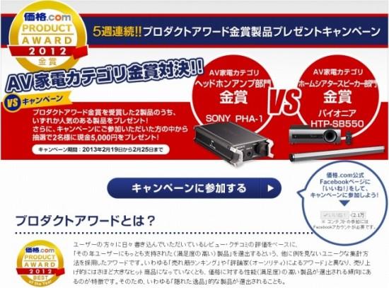カカクコム プロダクトアワード2012 5週連続!!プロダクトアワード金賞製品プレゼント