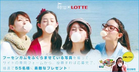 初TABI×LOTTE 2キャンペーン