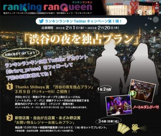 ランキンランキン 渋谷店閉店!11年の愛顧の謝恩Twitterキャンペーン