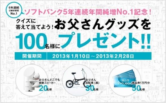 ソフトバンク 5年連続年間純増No.1記念プレゼントキャンペーン