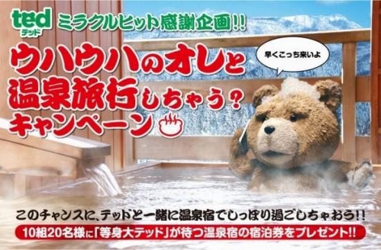 映画「テッド」「ウハウハのオレと温泉旅行しちゃう?キャンペーン」