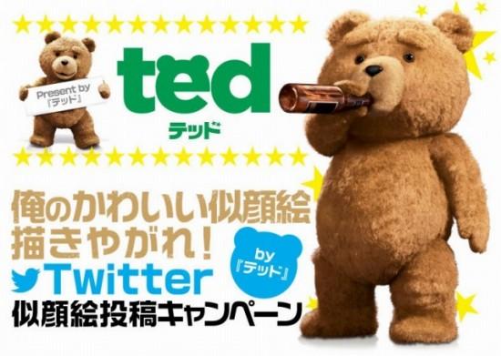 映画「テッド」俺のかわいい似顔絵描きやがれ!Twitter似顔絵投稿キャンペーン