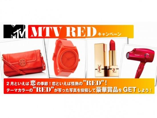 """MTV """"RED""""に関するWキャンペーン"""