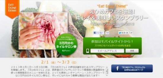 えひめカフェ 東京表参道エリアでキレイ&美味しいスタンプラリー