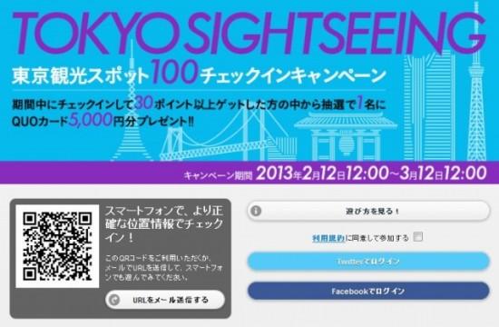 アジャイルメディア・ネットワーク「東京観光スポット100チェックイン」キャンペーン