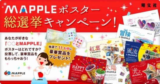 昭文社 MAPPLEポスター総選挙キャンペーン